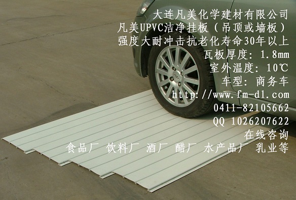 PVC挂板-水产品生产车间不腐蚀不生锈吊顶及墙板