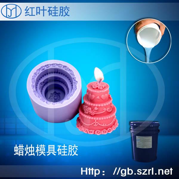 供应做蜡烛的软模硅胶模具硅胶