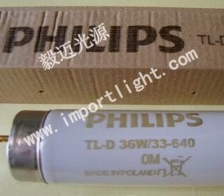 供应飞利浦看色灯管TL-D 36W/33-640对色灯