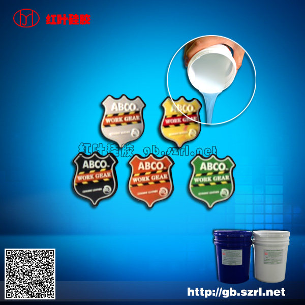 供应不渗胶的涂布硅胶压花矽胶商标硅胶