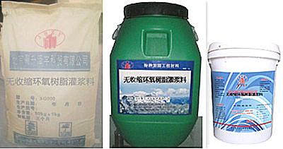环氧树脂灌浆料 质量最好的环氧树脂灌浆料