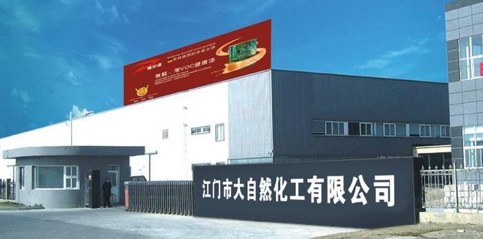 江门大自然化工有限公司