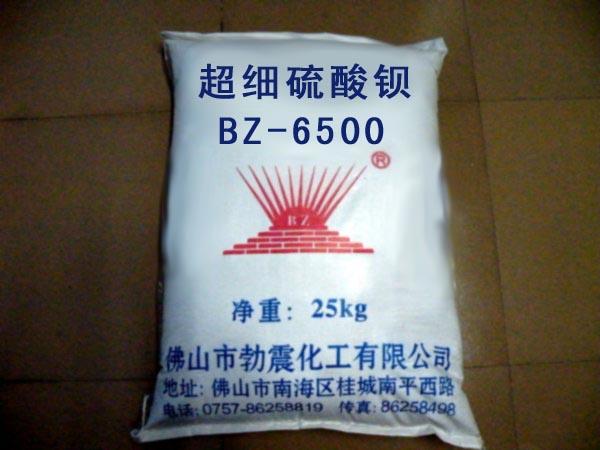 供应超细硫酸钡