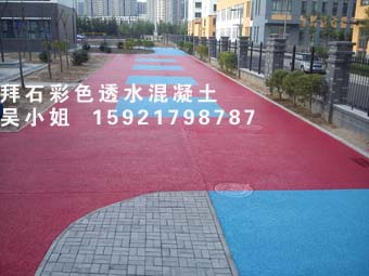 供应珠海人行道彩色透水地坪-透水混凝土
