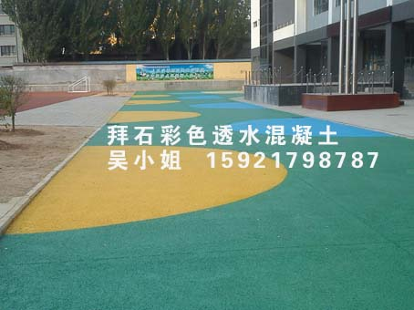连云港生态彩色地坪/露骨料透水混凝土