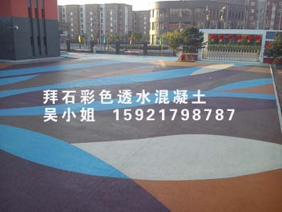 供应上海天津彩色透水地坪-透水混凝土铺装