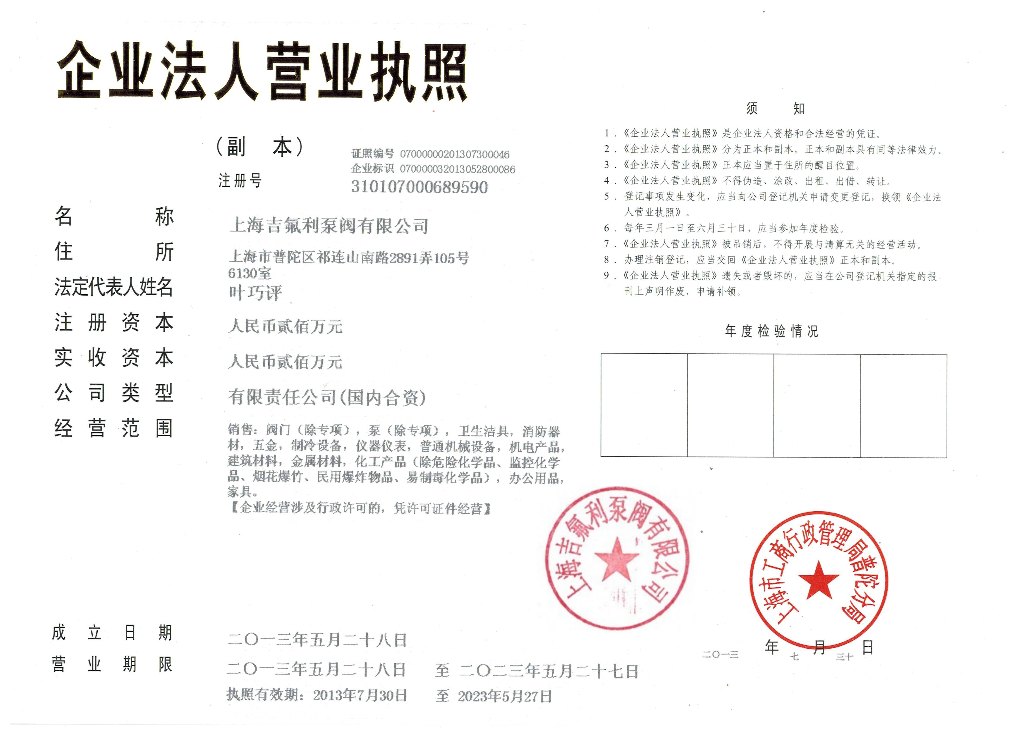 上海吉氟利泵阀有限公司