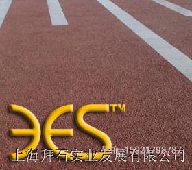 供应黑龙江别墅路面透水地坪-彩色沥青路面