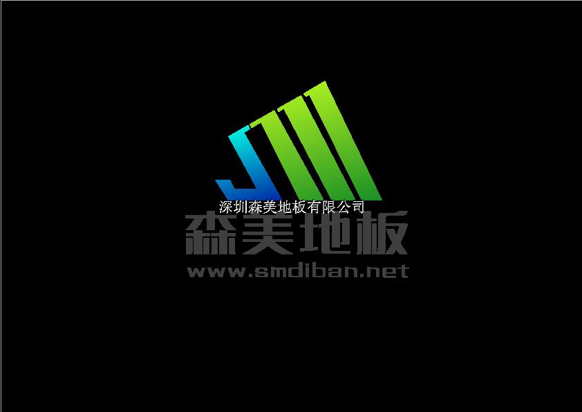 深圳森美地板有限公司