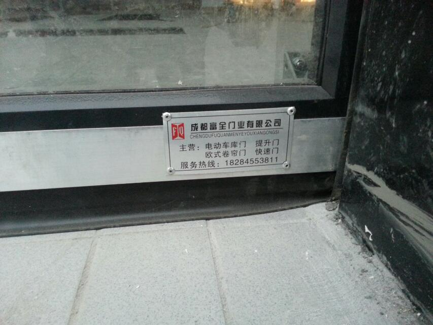 贵阳提升门,贵阳滑升门制作安装
