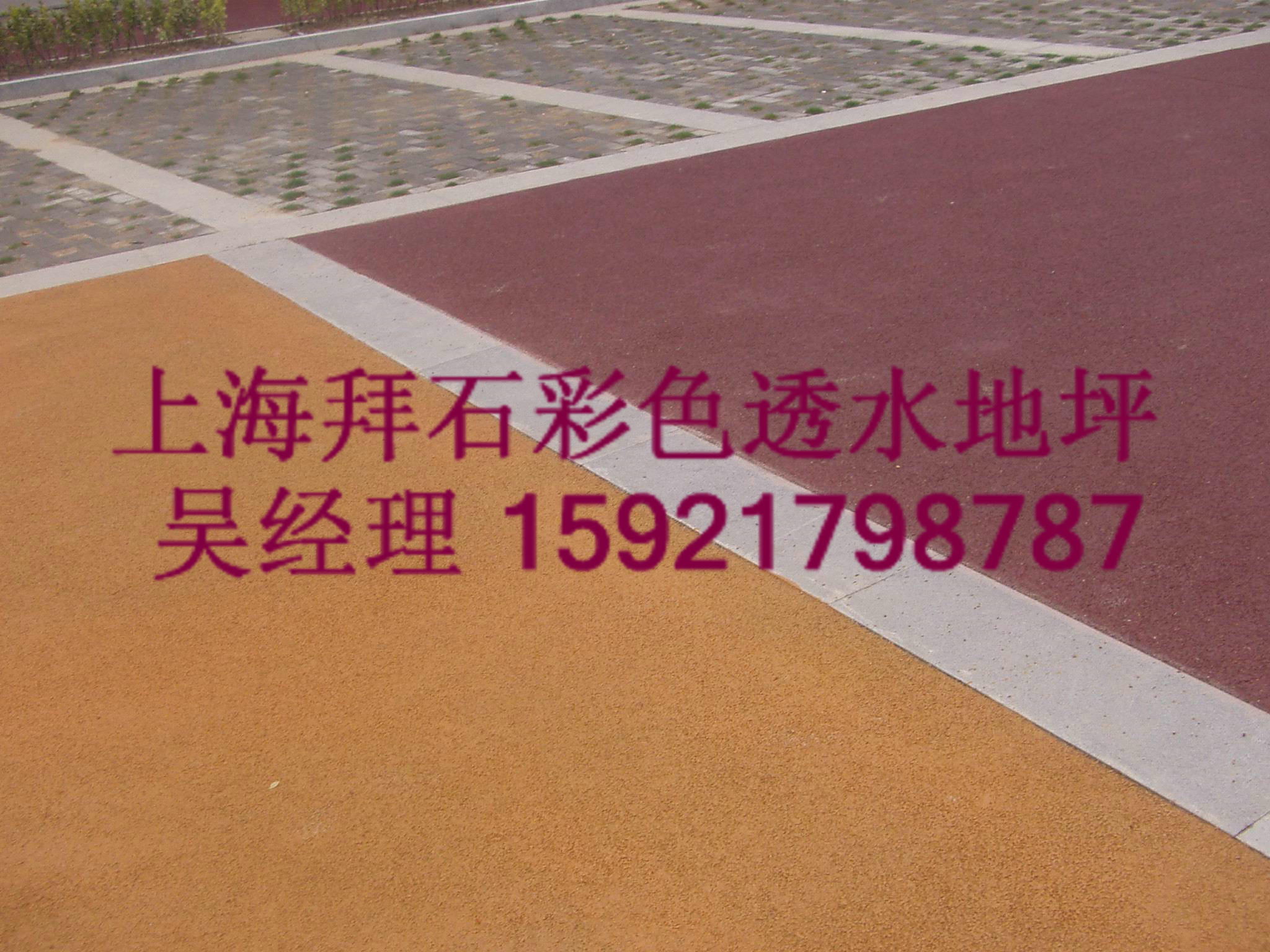 供应杭州深圳市政彩色透水地坪-透水混凝土