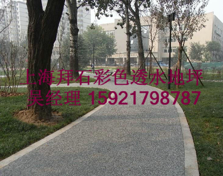 供应上海艺术透水砼胶结料/透水路面多少钱