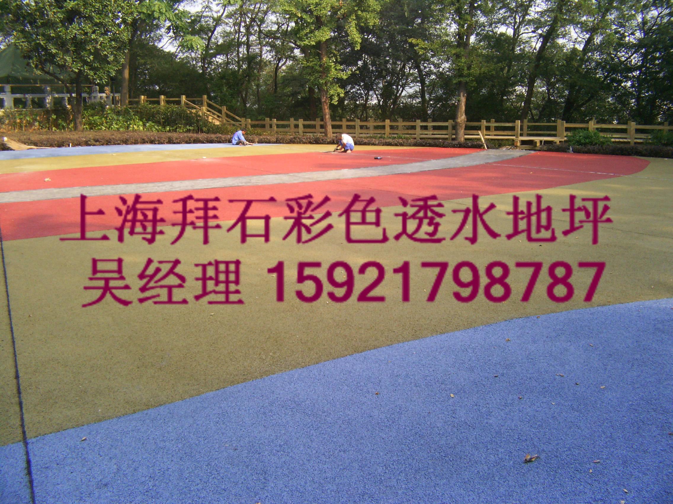 供应公园广场 彩色透水地坪/彩色混凝土
