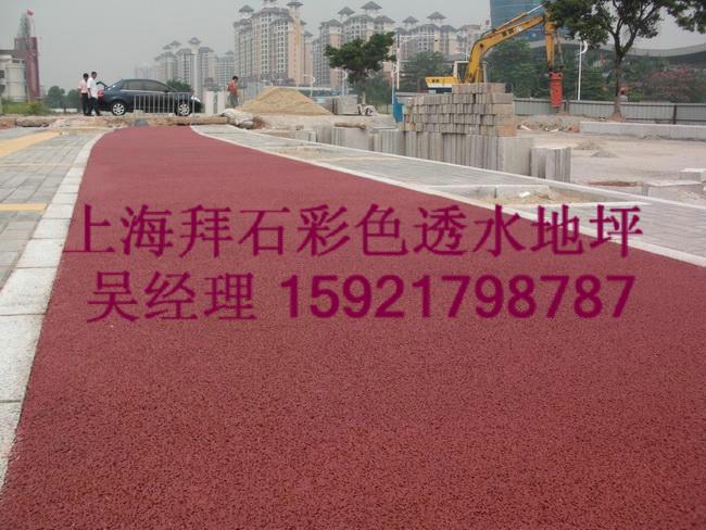 供应山东浙江 彩色透水地坪/透水混凝土