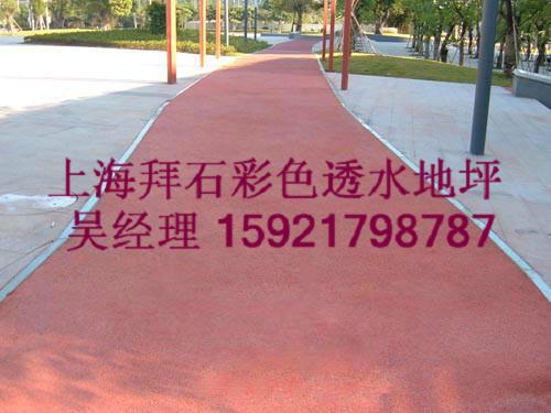 供应彩色透水地坪-艺术地坪-帕米亚孔混凝土