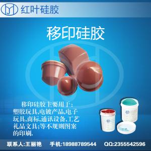 供应不冒油移印硅胶