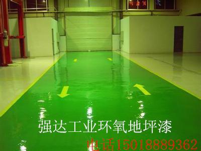 惠州强达工业地坪有限公司