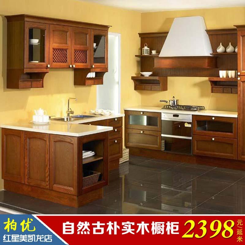 北京柏优定制整体橱柜 订做实木门板橱柜