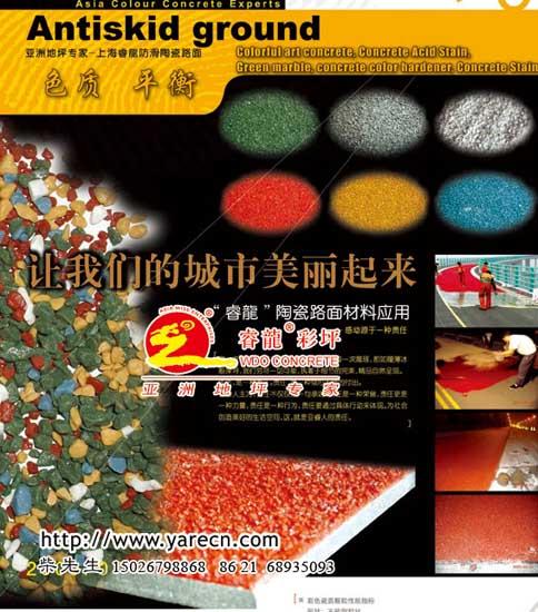 供应彩色陶瓷颗粒路面铺装,睿龙陶粒粘结剂