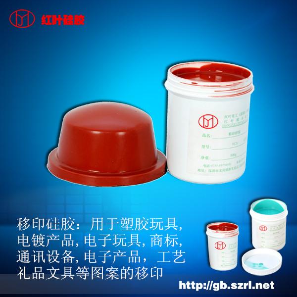 陶瓷餐具移印硅胶移印胶浆