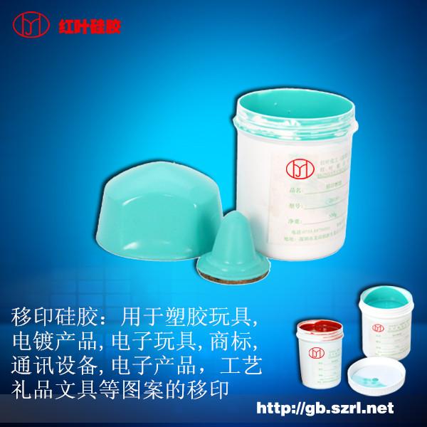 陶瓷移印硅胶