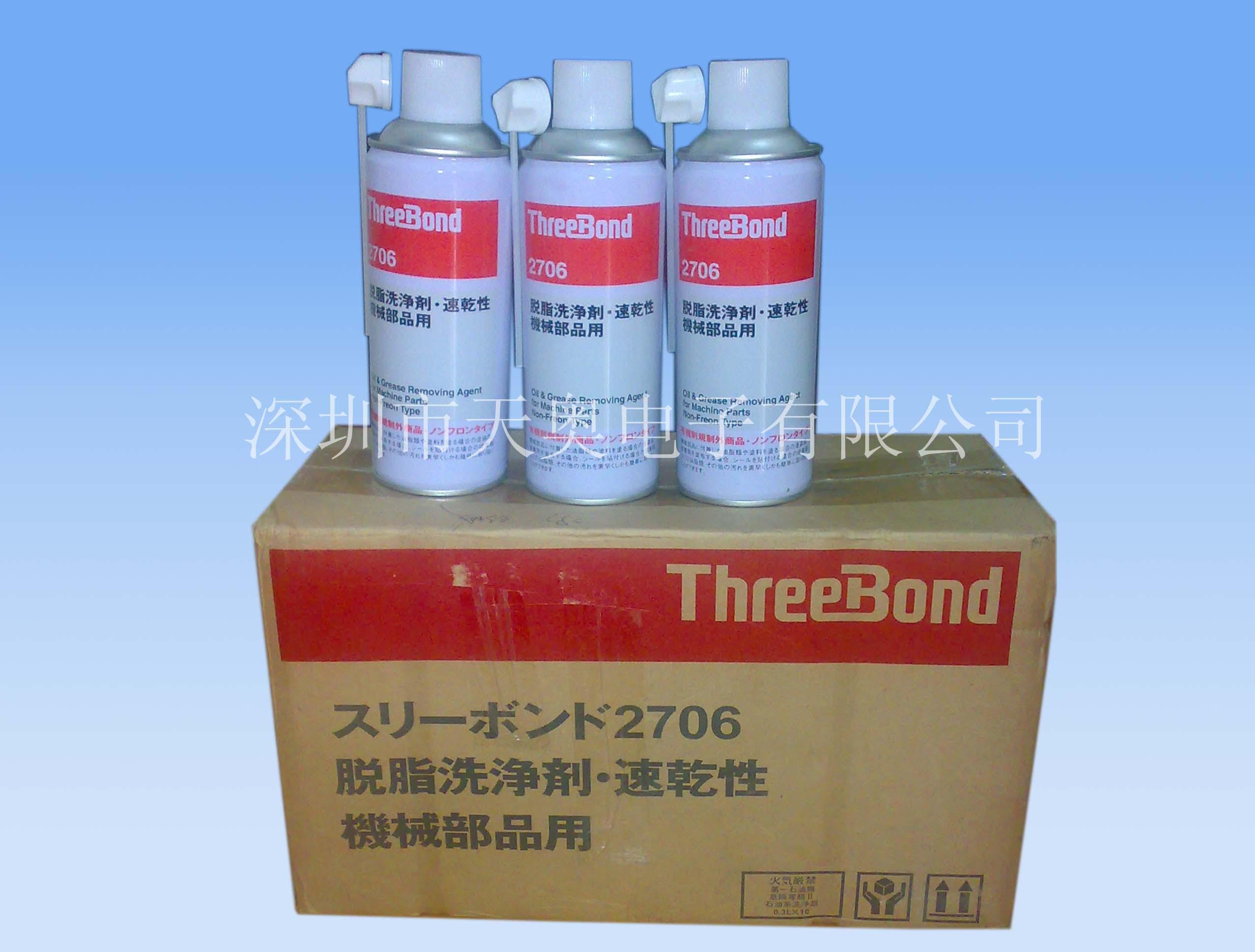 hreebond三键2706脱脂洗净剂