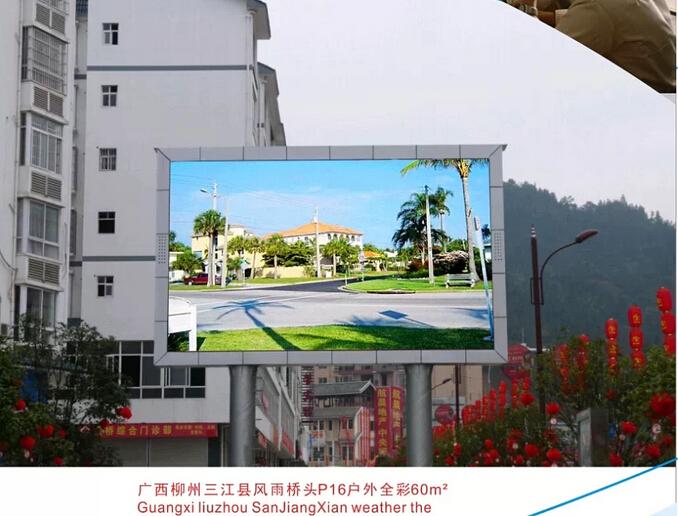 户外显示屏效果图_户外电子屏效果图_户外led