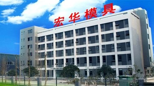 龙山县宏华欧式模具厂图片