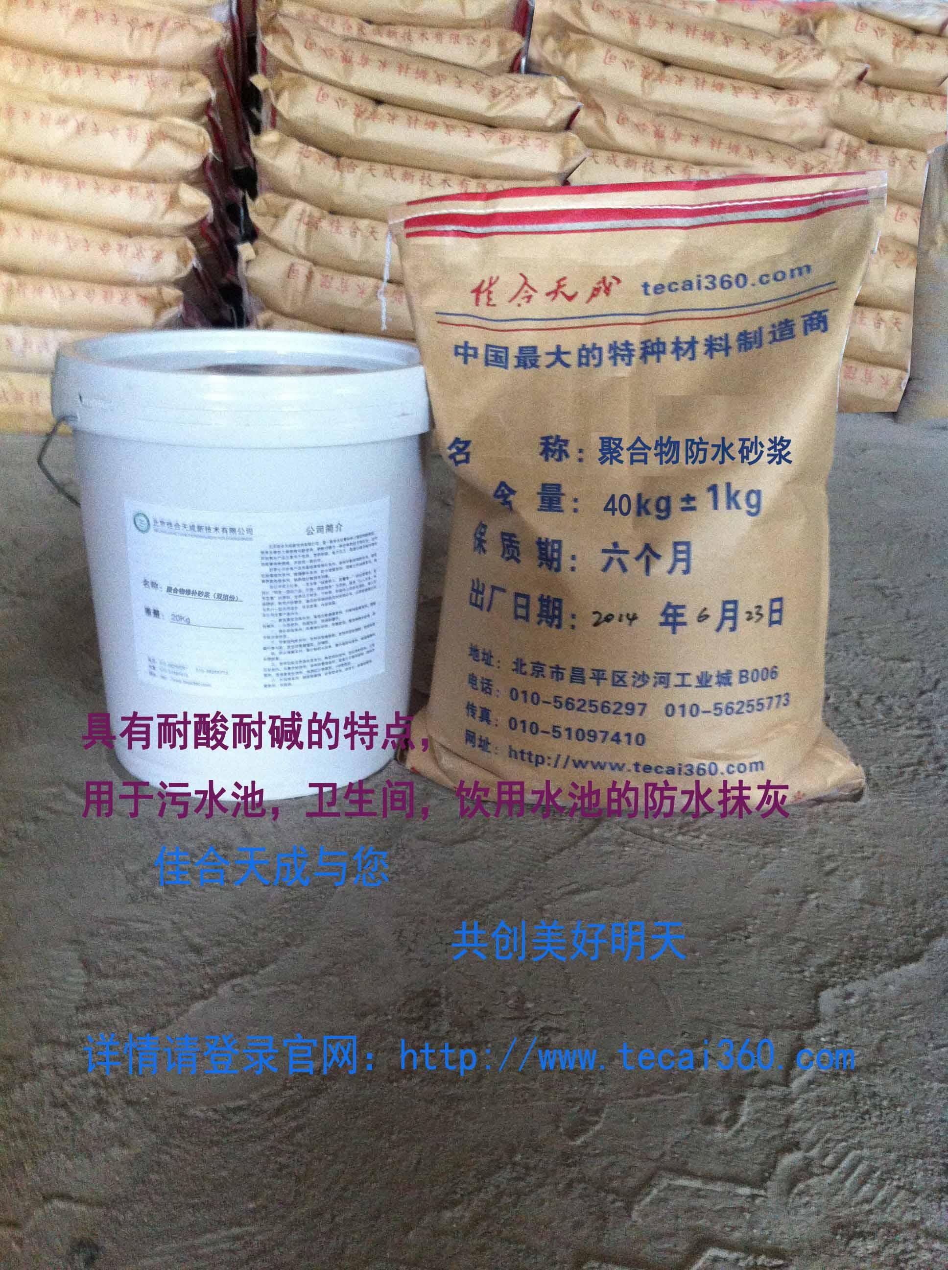 聚合物防水灰浆(耐酸碱防水灰浆) 质量最好