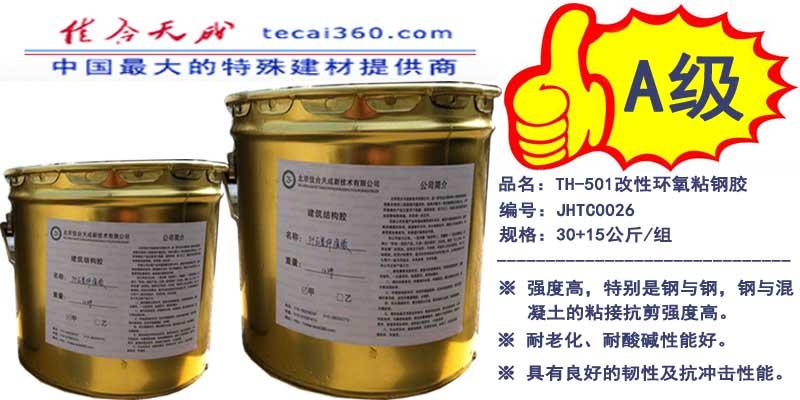 成都供应最好的改性环氧粘钢胶 厂家直销