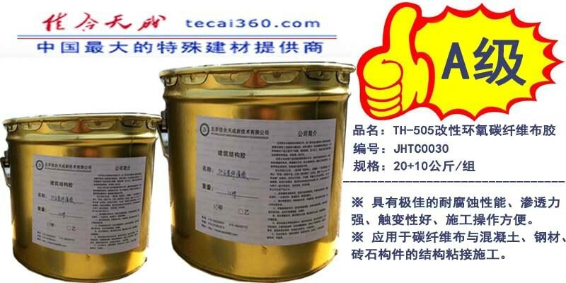浙江碳纤维胶厂家 碳布胶价格厂家直销