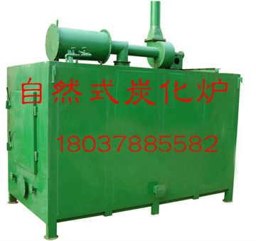 其他建材生产加工机械 > 供应黑龙江农作物炭化机ly变成再生新能源
