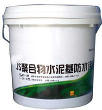 供应水泥基渗透结晶防水涂料检测报告