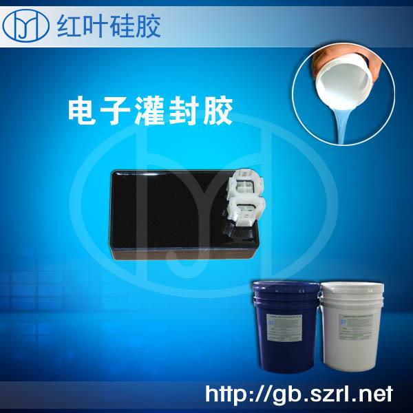 供应室温硫化电子灌封硅胶