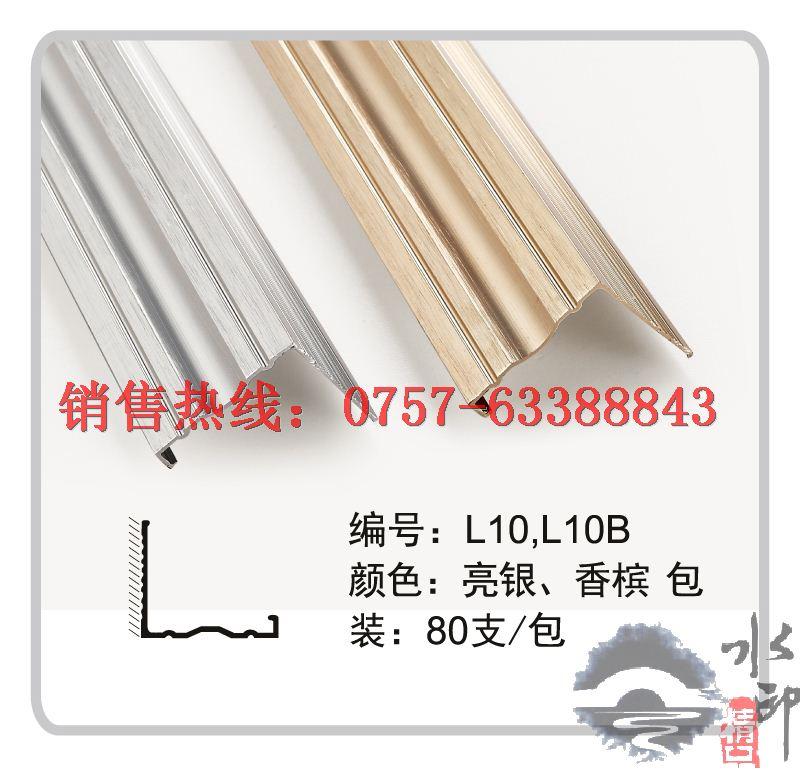 铝天花扣板边条集成吊顶收边条线材料厂家