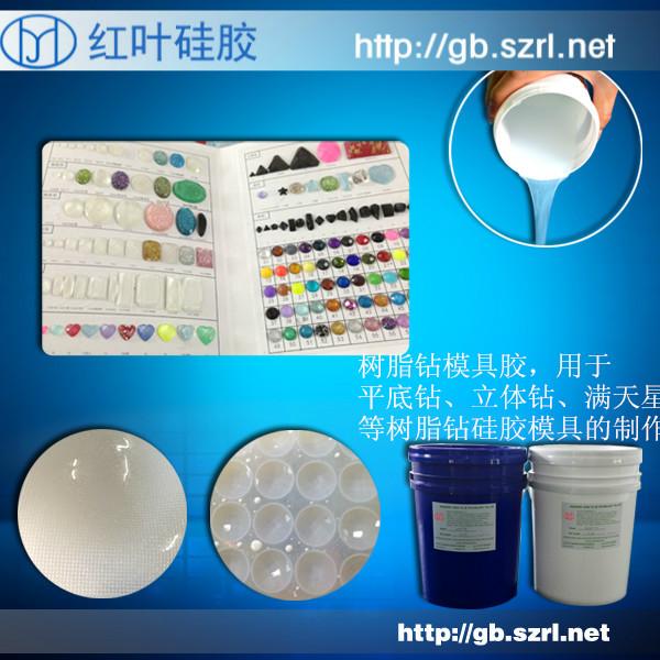 供应树脂手镯模具硅胶HY-988