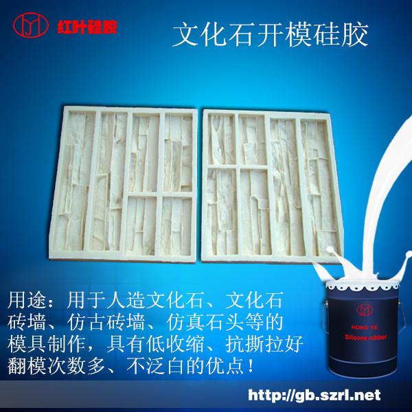 水泥制品模具硅胶