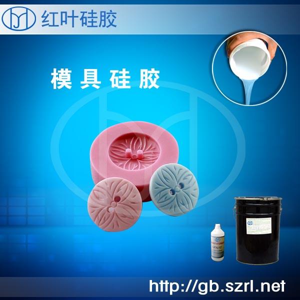 供应加成型食品级模具硅胶