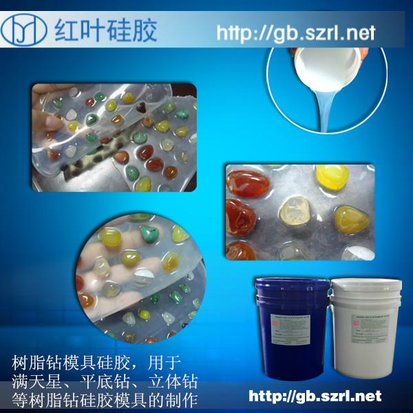 水晶树脂产品专用模具硅橡胶