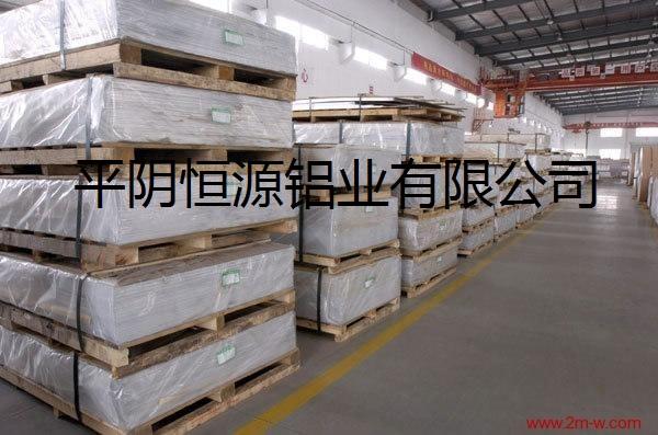 平阴恒源铝业有限公司