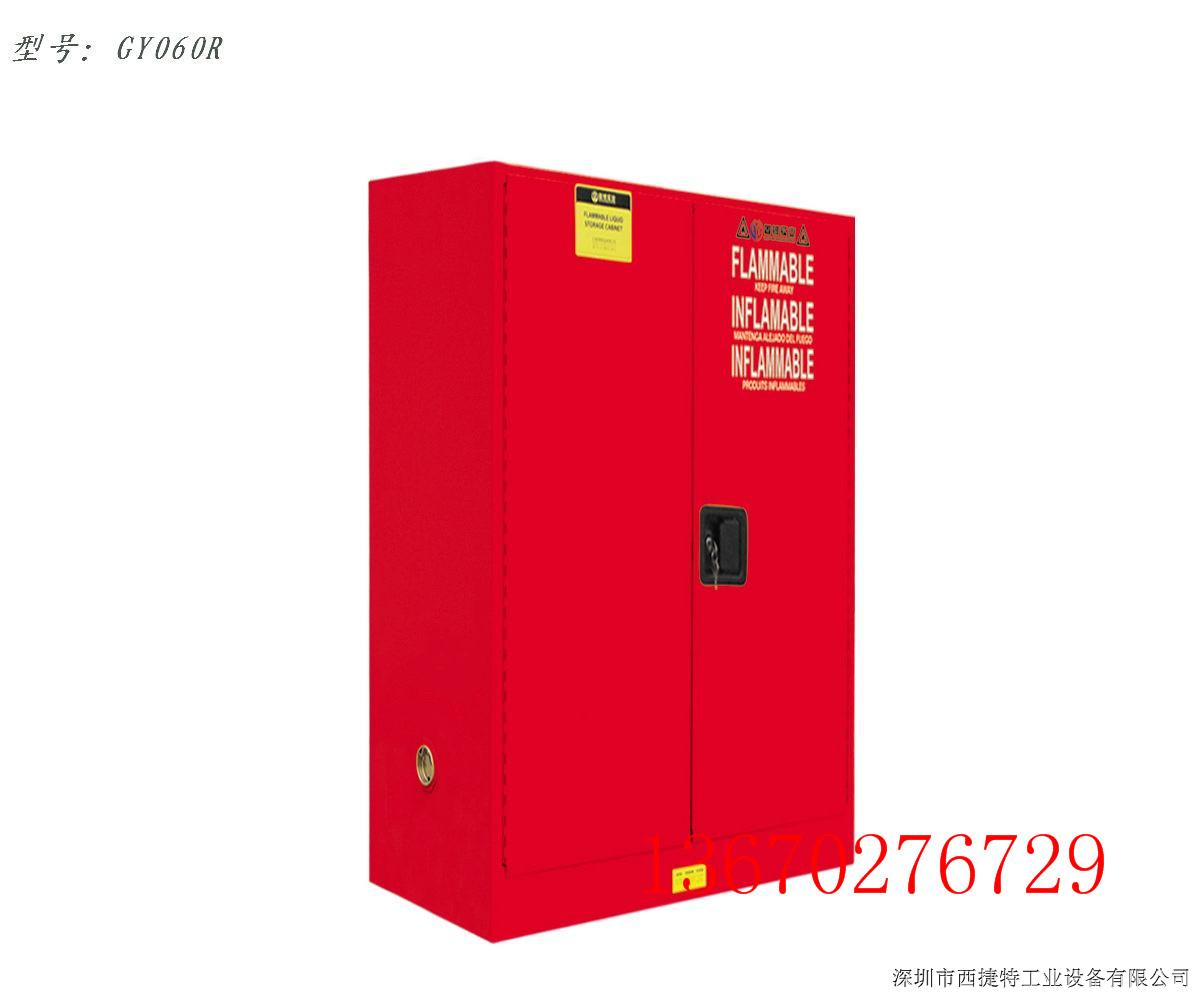 重庆防爆柜-重庆防火安全柜-化学品柜