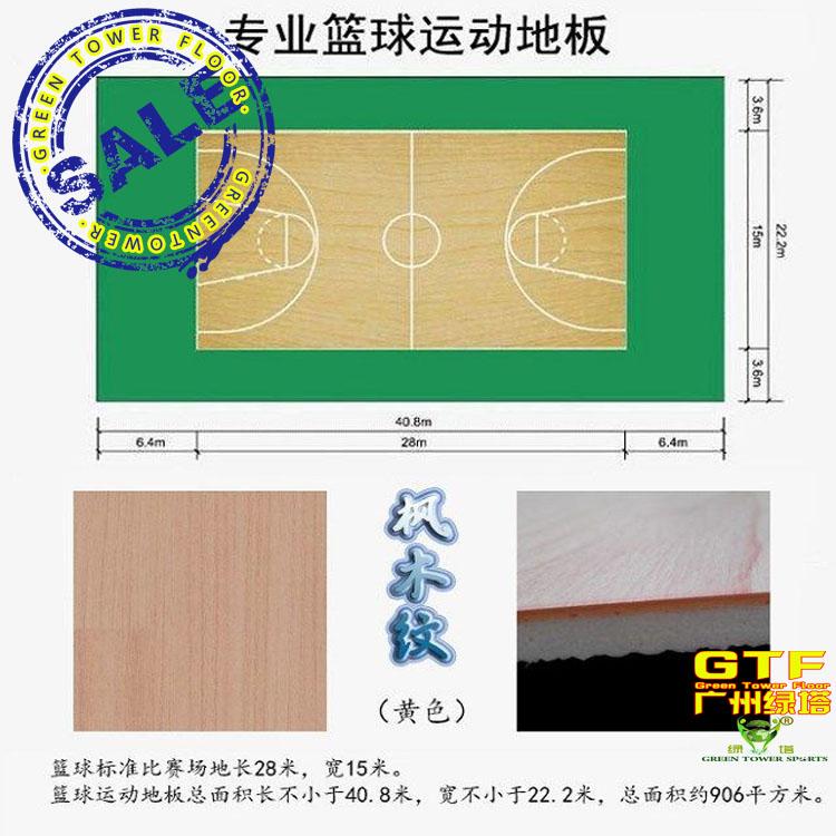 供应篮球场专项使用PVC地板