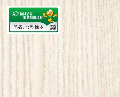 自然板品牌 精材艺匠自然板 北欧栓木