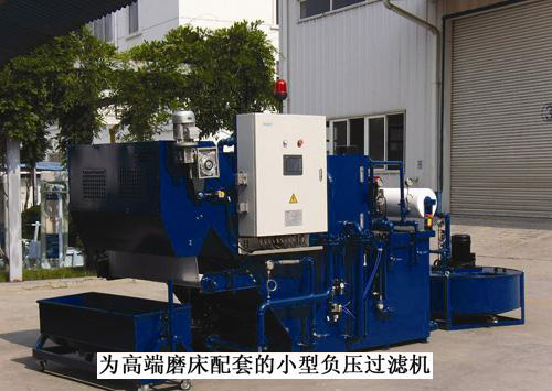 纸带过滤机厂家供应中型磨削液集中过滤系统