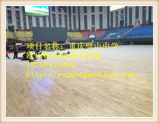 随心所选―篮球场木地板价格