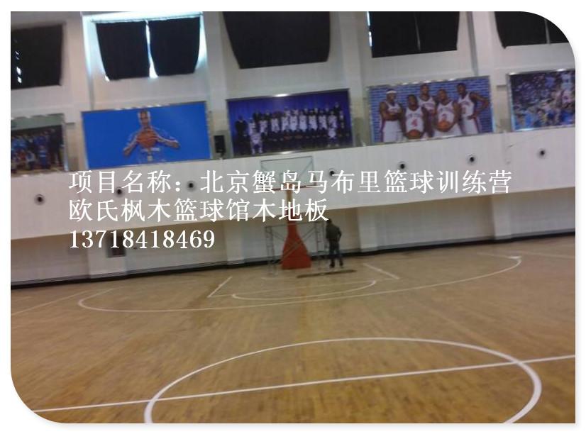 东北硬木篮球专用地板,体育馆篮球实木地板