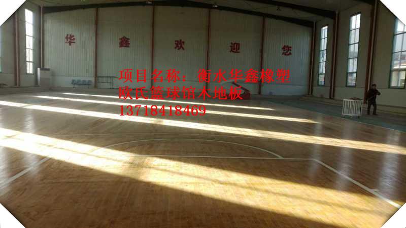 硬木运动地板,免漆羽毛球场实木地板