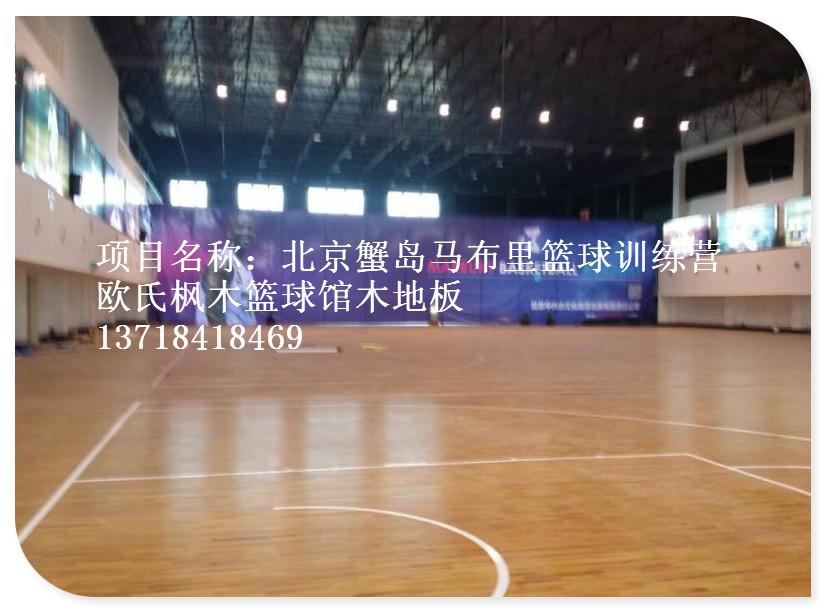 板保养之让篮球专用木地板青春常驻 -图片 品牌 生产供应商厂家 北京