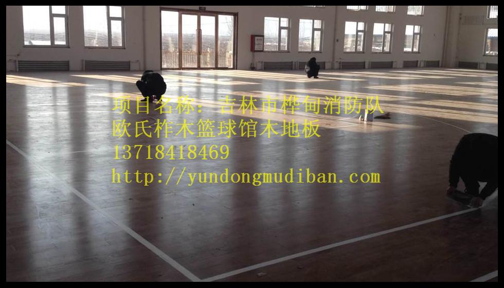 枫木体育实木地板,柞木羽毛球运动木地板