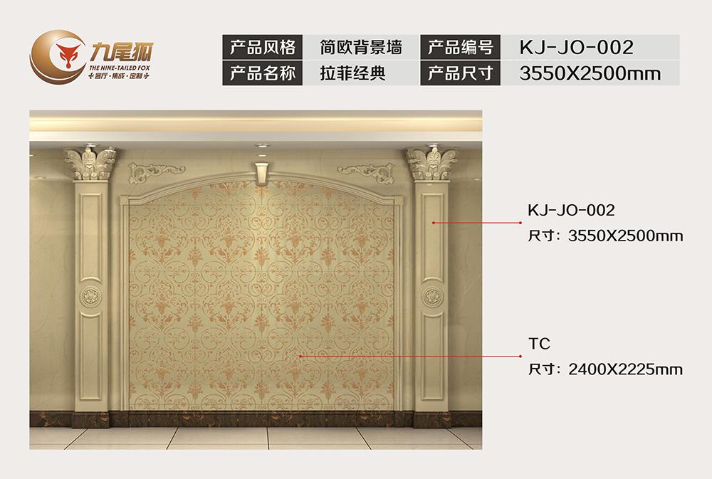 首页 产品供应 墙体幕墙 墙面装饰 > 九尾狐石材电视背景墙简欧kj-jo